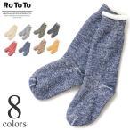 RoToTo ロトト 靴下 ダブルフェイス ソックス R1001 【レディース&メンズ】