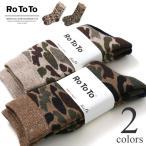 高袜 - ロトト 靴下 カモソックス RoToTo R1032 メンズ レディース
