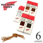 レッドウイング シューレース レザー ブーツレース 靴紐 RED WING 純正 80インチ 200cm 国内正規品 靴ひも アイリッシュセッター ベックマン