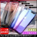 【全10色】iPod touch7/touch6/touch5 グラデーションカラー ソフト ケース| 第7世代/第6世代/第5世代  ストラップホール付 シリコン▲ポスト便送料無料▲