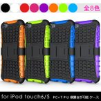 【全10色】iPod touch7/touch6/touch5 横置きスタンド附き TPU+PC ケース| 第7世代/第6世代/第5世代  2重構造 耐衝撃▲ポスト便送料無料▲
