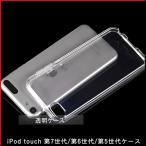 【透明】iPod touch7/touch6/touch5 透明 TPU ソフトケース  第7世代/第6世代/第5世代  クリアー  カバー ▲ポスト便送料無料▲