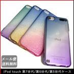 【全4色】iPod touch7/touch6/touch5 グラデーションカラー ソフト ケース| 第7世代/第6世代/第5世代  ストラップホール付 シリコン▲ポスト便送料無料▲