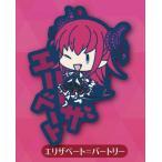 【ランサー/エリザベート・バートリー】 Fate/EXTELLA LINK おなまえぴたんコ ラバーマスコット B-box
