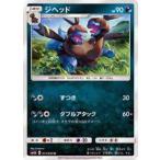 ポケモンカードゲーム SM4A 031/050 ジヘッド(アンコモン)【新品】
