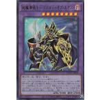 遊戯王 BACH-JP036 超魔導戦士−マスター・オブ・カオス (日本語版 ウルトラレア) バトル・オブ・カオス