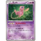 ポケモンカードゲーム XY 009/048 ミュウ BW/XY エクストラレギュレーション
