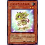 【プレイ用】遊戯王 POTD-JP022 ベビケラサウルス(日本語版 ノーマル)【中古】