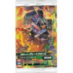 仮面ライダーバトル ガンバライジング PRT-058 仮面ライダーグレートクローズ (N ノーマル) ライダータイム チョコウエハース2