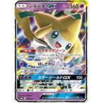 ポケモンカードゲーム SMM 002/031 ジラーチGX 超 スターターセット TAG TEAM GX