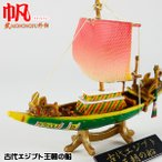 世界の帆船 武外伝 帆HAN 第壱段 HN106 古代エジプト王朝の船 ボーフォードジャパン 観賞用コレクションモデル フィギュア 塗装済み完成品