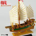 世界の帆船 武外伝 帆HAN 第壱段 HN107 ジャンク船 ボーフォードジャパン 観賞用コレクションモデル フィギュア 塗装済み完成品
