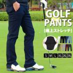 ゴルフパンツ メンズ ゴルフウェア nStinger 裾スリット スーパーストレッチ スリムストレート ボトムス スポーツウェア ゴルフ 春夏 秋冬 大きいサイズあり