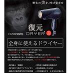 ルーヴルドー 復元ドライヤー LJ-365 【正規品&マニュアル付き】 送料無料 保障あり