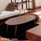 ショッピングリビング emo.(エモ) 折りたたみテーブル(オーバル)