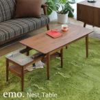ショッピングリビング emo.(エモ) ネストテーブル