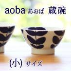 波佐見焼 蔵碗 くらわんか碗 小 aoba 009540-102