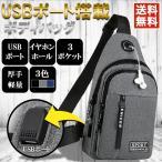 ボディバッグ ショルダーバッグ 斜めがけバッグ ウエストポーチ 小さめ USBポート付