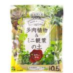 安全 元肥入り インドア 多肉植物ミニ観葉の土 0.5L 花ごころ 1個までネコポス