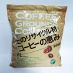 プロトリーフ 土のリサイクル材 コーヒーの恵み 5L