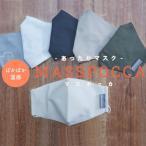 防寒・飛沫防止 温感マスク シンプル 洗える MASSPOCCA-マスポッカ- パインクリエイト ネコポス8個まで