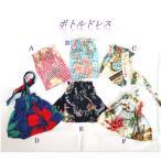 ハワイアンボトルドレス【ハワイアン雑貨】【ハワイアンインテリア】【メール便対応可能】
