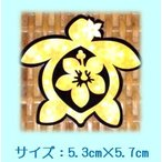 ハワイアンステッカーホヌ イエロー【nalu blue】メール便対応可能