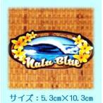 ハワイアンステッカー ウェーブ フラワー nalu blue ネコポス便対応可能