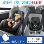 チャイルドシート 新生児対応 0-4歳頃 リーマン ソシエプラス3 日本製