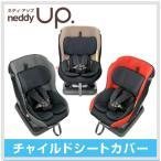 チャイルドシートカバー リーマン ネディアップ用 日本製