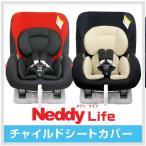 チャイルドシートカバー リーマン ネディLife用 日本製