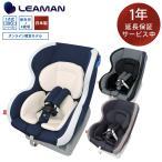 メーカー直販 チャイルドシート 新生児対応 0〜4歳頃 当店限定商品 リーマン ネディelf 日本製