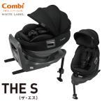 [Combi] ホワイトレーベル THE S Plus ISOFIX エッグショック ZB750 ブラック(BK)   コンビ チャイルドシート 回転式 回転 新生児 4歳 お出かけ おでかけ