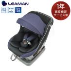 チャイルドシート 新生児-4歳頃 乗せおろし楽々回転不要 日本製 リーマン ネディアップキャノピーα(アルファ)ネイビー