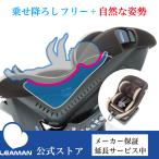 純・日本製 チャイルドシート 新生児-4歳頃 平らな姿勢で乗れる 乗せおろし楽々 回転不要 リーマン レスティロ3 メーカー直販