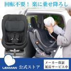 チャイルドシート 新生児対応 0-4歳 リーマン ネディアップ ブラック-ブラック 日本製