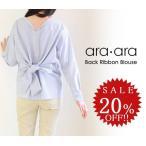 ara・ara アラアラ ブラウス バック リボン ストライプ シャツ (171034) 春 夏 秋 20代 30代 40代 50代 レディースファッション