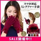 手袋 レディース スマホ手袋 温か ウール タッチパネル対応 グローブ ミンク ファー 裏起毛