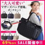 ショッピングマザーズバッグ マザーズバッグ 人気 トート  バッグ ポーチセット おしゃれ 大容量 軽量