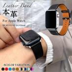 アップルウォッチ ベルト Apple Watch Band 革 SE 6 5 4 3 2 1 アップル ウォッチ バンド 本革 レザー スポーツ 44mm 42mm 40mm 38mm