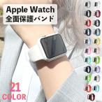 アップルウォッチ バンド カバー セット ベルト ガラスカバー Apple Watch シリコン SE 6 5 4 3 2 1 アップル ウォッチ 44mm 42mm 40mm 38mm