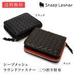 シープレザーメッシュ 財布 短財布 二つ折り財布 ラウンドファスナー 編み込み 羊革 本革 613027