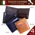 財布 メンズ 二つ折り 紳士 シンプル 小型 軽量 折財布 イタリアンレザー CH-402