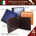 財布 メンズ 二つ折り 紳士 シンプル 小型 軽量 折財布 ボックス小銭入れ イタリアンレザー CH-403