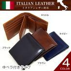 財布 メンズ 二つ折り 紳士 シンプル 小型 軽量 折財布 中ベラ付き イタリアンレザー CH-404