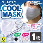 【即日発送】クールマスク 冷感マスク 立体タイプ レギュラーサイズ ひんやり 洗える 飛沫感染対策 暑さ対策 夏用 屋内 屋外 作業 CT-MSK