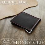 国産 ヌメ革 財布 メンズ レディース 男性 本革 ブランド 日本製 薄型 マネークリップ IGO-105 限定 セール