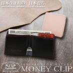 国産 ヌメ革 財布 メンズ レディース 男性 本革 ブランド 日本製 薄型 マネークリップ IGO-110 限定 セール