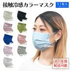 接触冷感カラーマスク 不織布マスク 51枚入(17枚×3袋) ふつうサイズ 使い捨て 血色カラー ネコポス対応