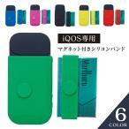 iQOS 専用 シリコンカバー マグネットバンド ケース 電子タバコ 収納 ケース アイコス専用 アイコスケース Q-NW シリーズ